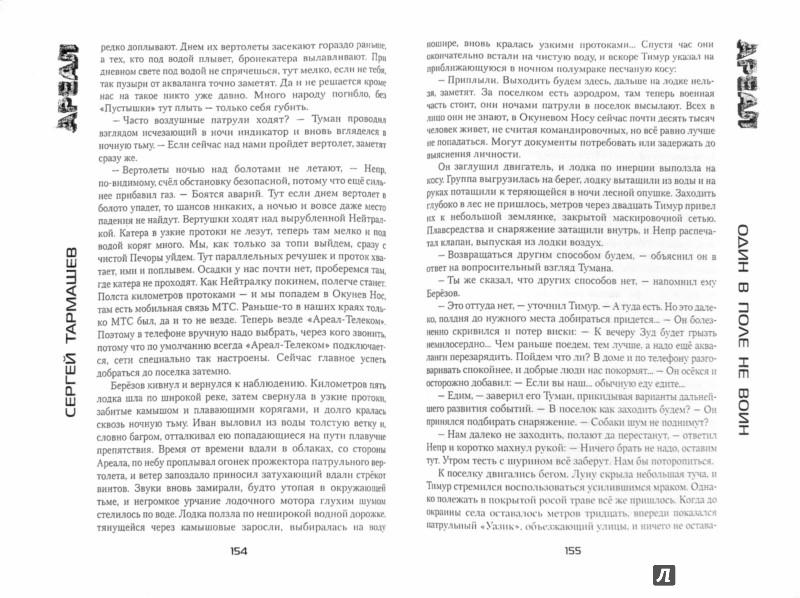 Иллюстрация 1 из 15 для Ареал. Книга 7. Один в поле не воин - Сергей Тармашев   Лабиринт - книги. Источник: Лабиринт