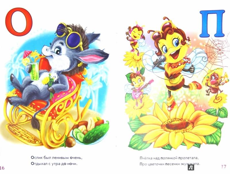 Иллюстрация 1 из 11 для Веселая азбука - Ринат Курмашев | Лабиринт - книги. Источник: Лабиринт