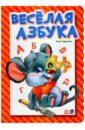 Веселая азбука, Курмашев Ринат Феритович