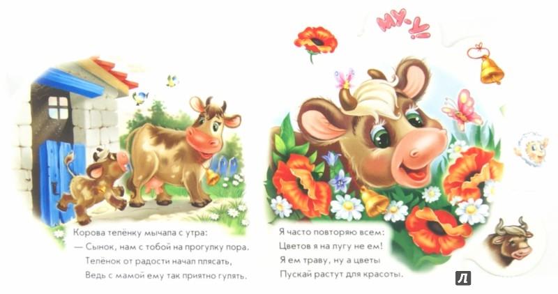 Иллюстрация 1 из 14 для Всё про телёнка - Ринат Курмашев | Лабиринт - книги. Источник: Лабиринт