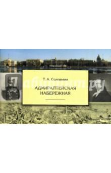 Адмиралтейская набережная коробкина т ред мюнхен 3 е издание исправленное и дополненное