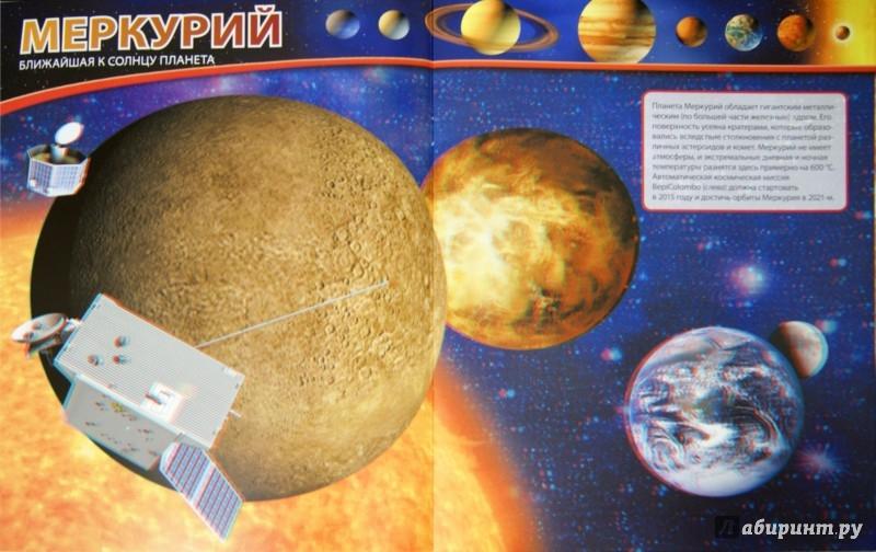 Иллюстрация 1 из 8 для Загадки космоса - Лиза Риган | Лабиринт - книги. Источник: Лабиринт