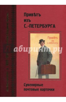 Привет из С.-Петербурга. Сувенирные почтовые карточки. 1895-1917