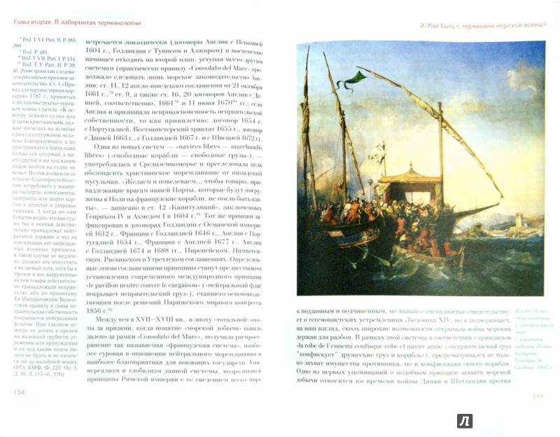 Иллюстрация 1 из 8 для Раздел Океана в XVI-XVIII веках. Истоки и эволюция Пиратства - Дмитрий Копелев | Лабиринт - книги. Источник: Лабиринт