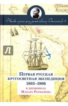 Первая русская кругосветная экспедиция 1803-1806 гг. в дневниках Макара Ратманова