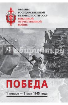 Органы государственной безопасности СССР в Великой Отечественной войне. Том VI. Победа