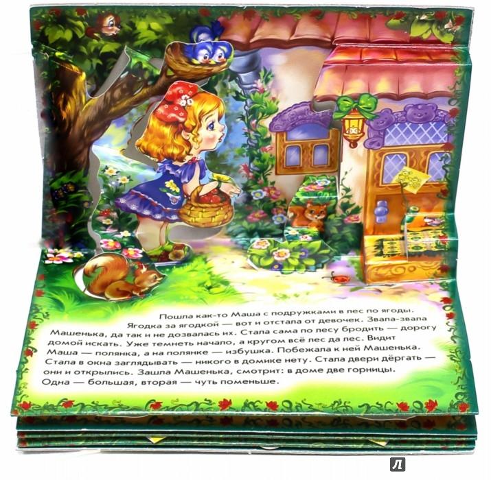 Иллюстрация 1 из 15 для Три медведя (мини) | Лабиринт - книги. Источник: Лабиринт