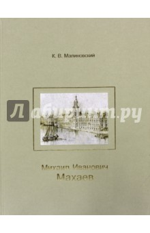 Михаил Иванович Махаев