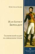 Жан Батист Бернадот. Гасконский кадет на шведском троне