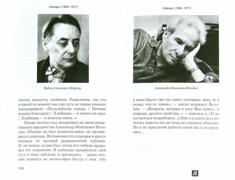 Иллюстрация 1 из 15 для Прощание с морокой - Ирма Кудрова | Лабиринт - книги. Источник: Лабиринт