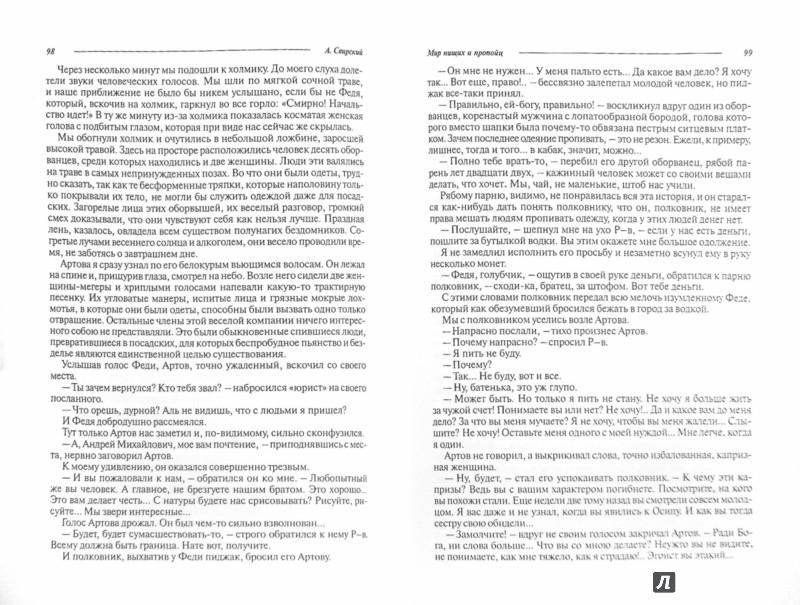 Иллюстрация 1 из 33 для Нищенство. Ретроспектива проблемы - Кудрявцева, Свирский, Левенстим | Лабиринт - книги. Источник: Лабиринт
