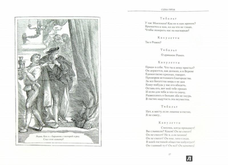Иллюстрация 1 из 34 для Ромео и Джульетта - Уильям Шекспир | Лабиринт - книги. Источник: Лабиринт