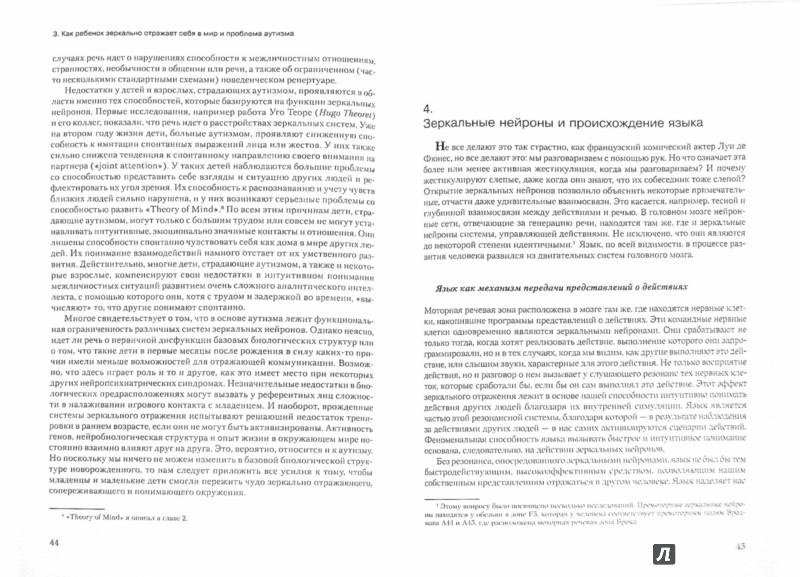 Иллюстрация 1 из 6 для Почему я чувствую, что чувствуешь ты. Интуитивная коммуникация и секрет зеркальных нейронов - Иоахим Бауэр | Лабиринт - книги. Источник: Лабиринт
