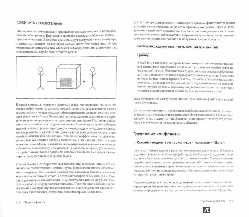 Иллюстрация 1 из 22 для Управление конфликтными ситуациями. Диагностика, анализ и разрешение конфликтов - Герхард Шварц | Лабиринт - книги. Источник: Лабиринт