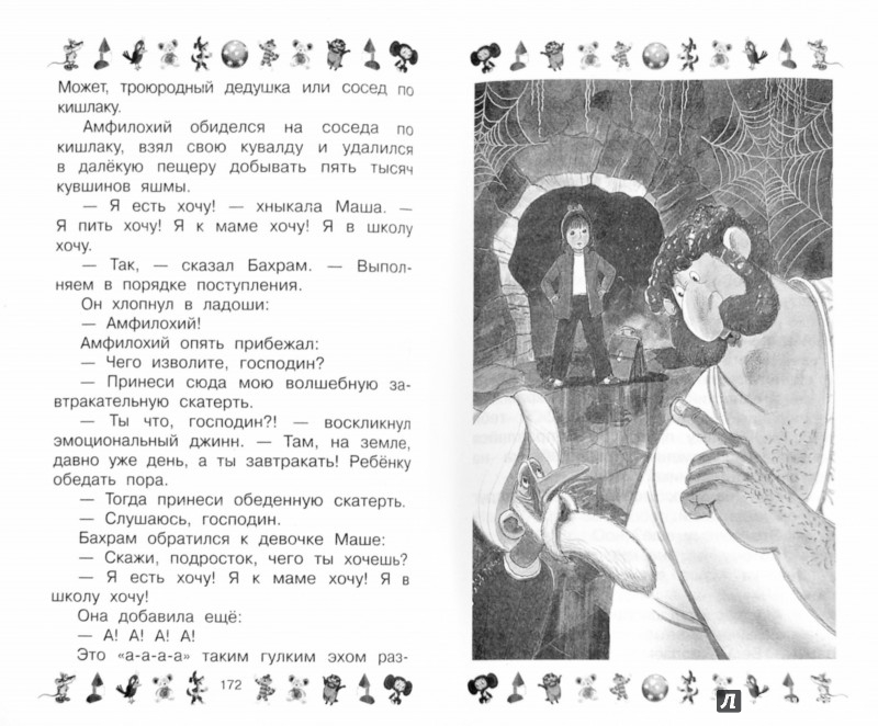 Иллюстрация 1 из 21 для 50 маленьких сказочных историй Э. Успенского - Эдуард Успенский | Лабиринт - книги. Источник: Лабиринт