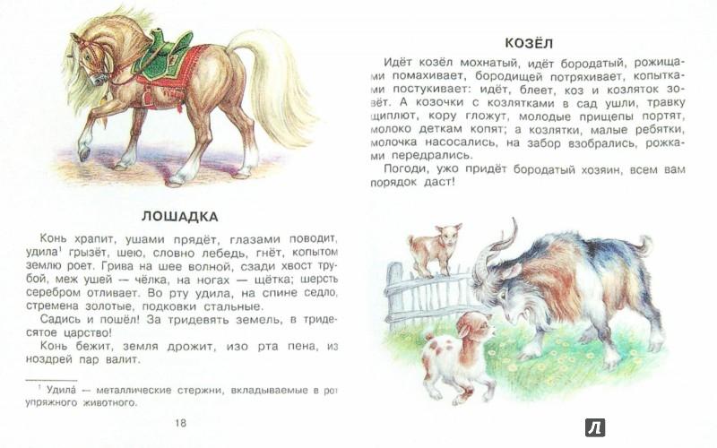 Иллюстрация 1 из 23 для Рассказы и сказки - Константин Ушинский | Лабиринт - книги. Источник: Лабиринт