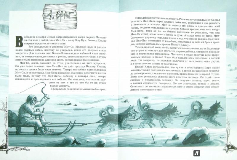 Иллюстрация 1 из 34 для Белый клык - Джек Лондон | Лабиринт - книги. Источник: Лабиринт