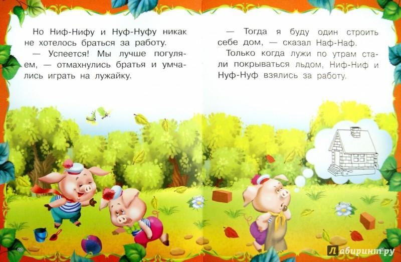 Иллюстрация 1 из 8 для Любимые сказки   Лабиринт - книги. Источник: Лабиринт