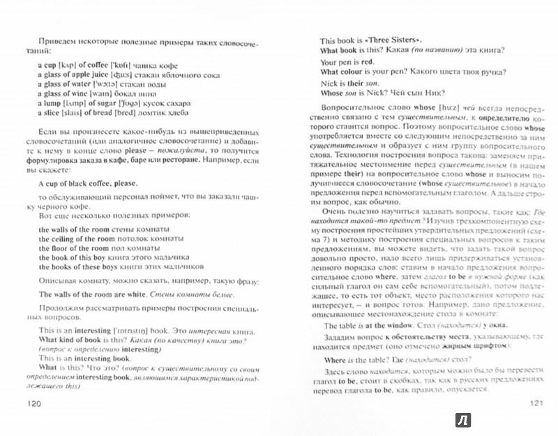 Иллюстрация 1 из 13 для Современный самоучитель английского языка - Татьяна Трофименко | Лабиринт - книги. Источник: Лабиринт