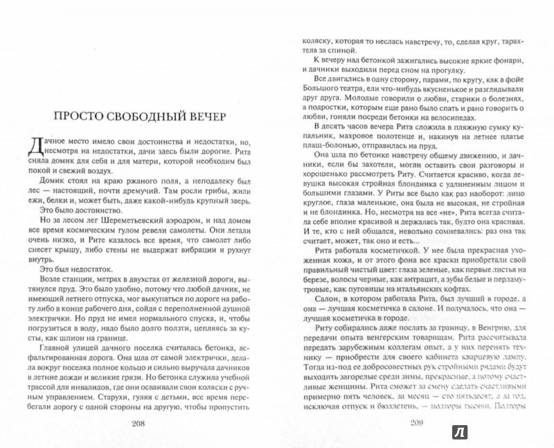 Иллюстрация 1 из 16 для О том, чего не было - Виктория Токарева | Лабиринт - книги. Источник: Лабиринт