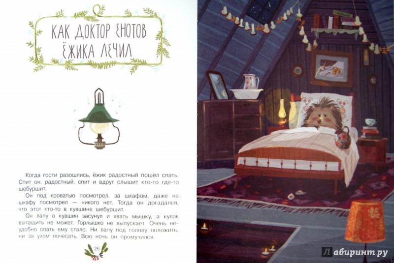 Иллюстрация 1 из 31 для Как ежик иголками торговал. Повесть о наводнении - Эдуард Успенский | Лабиринт - книги. Источник: Лабиринт