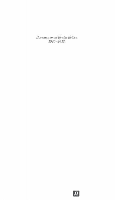 Иллюстрация 1 из 44 для Весь невидимый нам свет - Энтони Дорр | Лабиринт - книги. Источник: Лабиринт