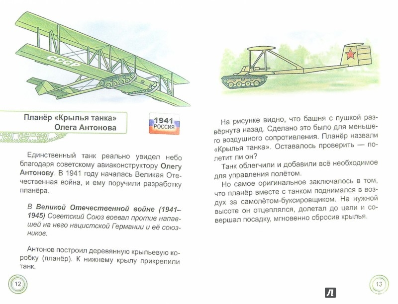 Иллюстрация 1 из 30 для Летающие танки и подводные самолеты - Сергей Линицкий | Лабиринт - книги. Источник: Лабиринт