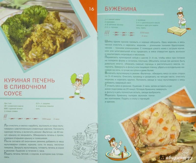 Иллюстрация 1 из 5 для Рецепты для мультиварки | Лабиринт - книги. Источник: Лабиринт