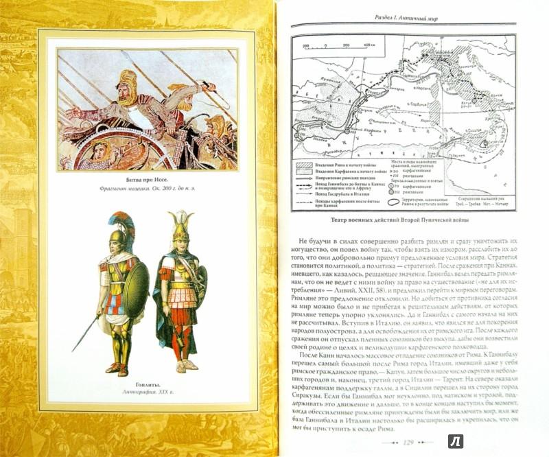 Иллюстрация 1 из 41 для История военного искусства с древнейших времен - Ганс Дельбрюк | Лабиринт - книги. Источник: Лабиринт