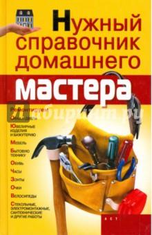 Нужный справочник домашнего мастера сантехнические работы своими руками уроки домашнего мастера cd с видеокурсом