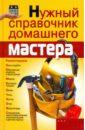 Горбов Александр Михайлович Нужный справочник домашнего мастера