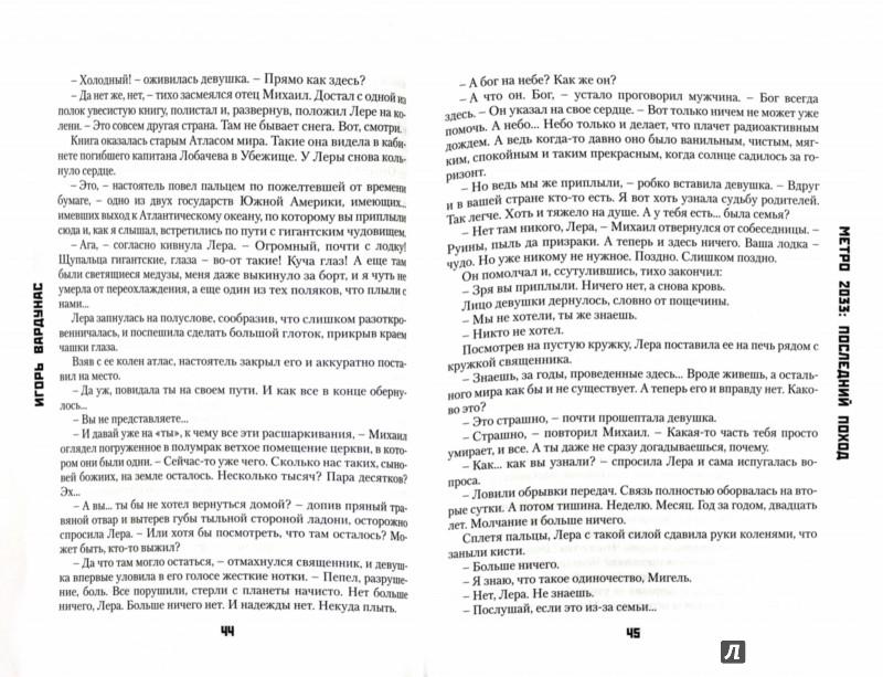 Иллюстрация 1 из 15 для Метро 2033. Последний поход - Игорь Вардунас | Лабиринт - книги. Источник: Лабиринт