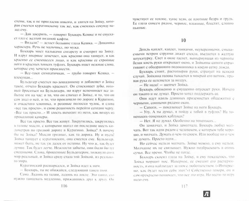 Иллюстрация 1 из 42 для Истощение времени, или Сведения об участи кота Тимофея в государственном перевороте - Владимир Орлов | Лабиринт - книги. Источник: Лабиринт