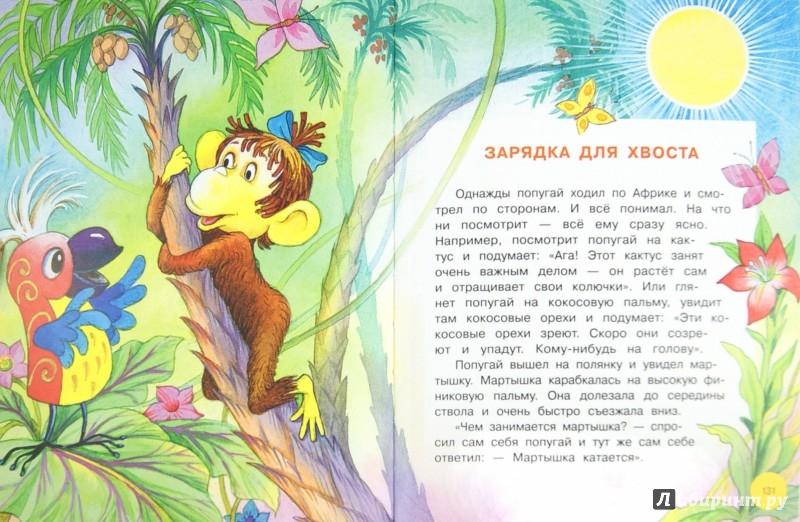 Иллюстрация 1 из 35 для Все самые знаменитые сказки и вредные советы - Григорий Остер | Лабиринт - книги. Источник: Лабиринт
