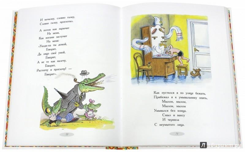 Иллюстрация 1 из 55 для Все сказки К.Чуковского в картинках В.Сутеева - Корней Чуковский | Лабиринт - книги. Источник: Лабиринт