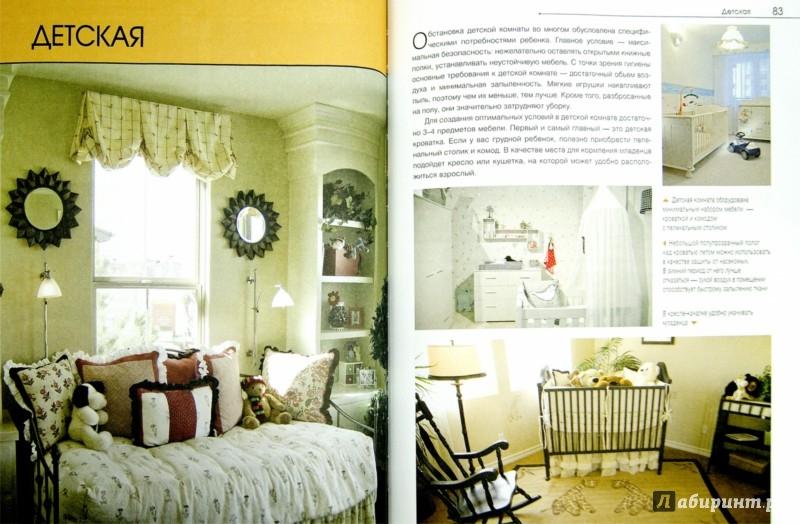 Иллюстрация 1 из 24 для Дизайн малогабаритной квартиры. Правила увеличения пространства - Варвара Ахремко   Лабиринт - книги. Источник: Лабиринт