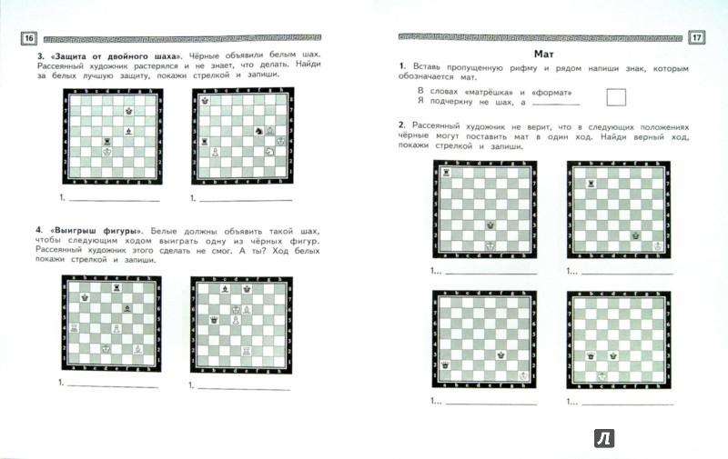 Иллюстрация 1 из 16 для Шахматы, первый год, или Там клетки чёрно-белые чудес и тайн полны. Рабочая тетрадь. Часть 2 - Игорь Сухин | Лабиринт - книги. Источник: Лабиринт