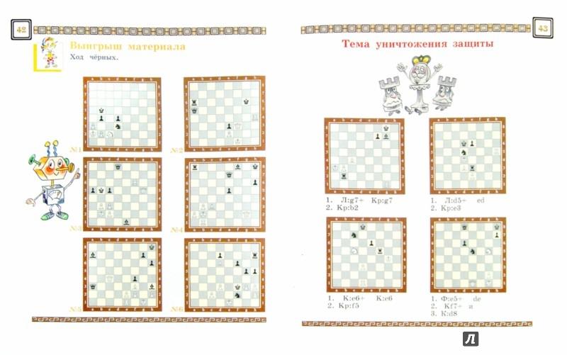 Иллюстрация 1 из 35 для Шахматы, второй год, или Играем и выигрываем. Учебник. В 2-х частях. Часть 2 - Игорь Сухин | Лабиринт - книги. Источник: Лабиринт