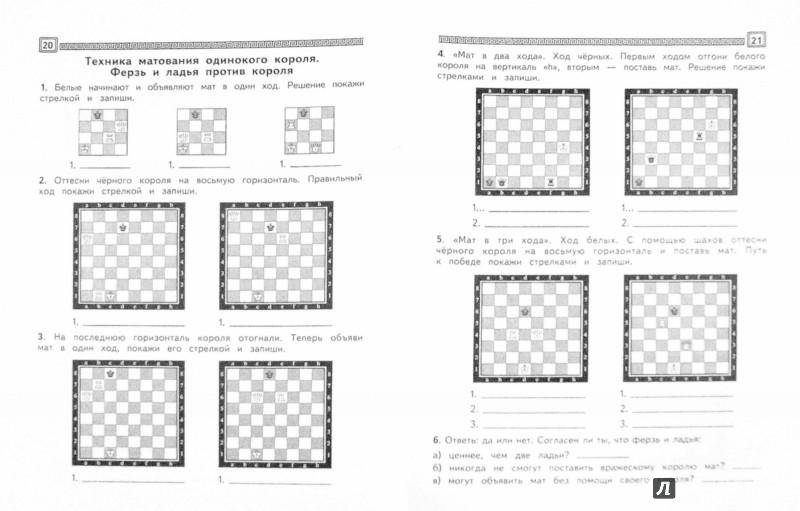 Иллюстрация 1 из 26 для Шахматы, второй год, или Играем и выигрываем. Рабочая тетрадь. В 2-х частях - Игорь Сухин   Лабиринт - книги. Источник: Лабиринт
