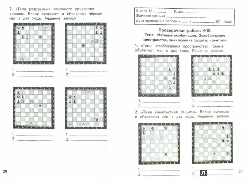 Иллюстрация 1 из 23 для Шахматы, второй год, или Играем и выигрываем. Тетрадь для проверочных работ - Игорь Сухин | Лабиринт - книги. Источник: Лабиринт