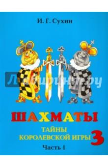 Шахматы, третий год, или Тайны королевской игры. Учебник. В 2-х частях