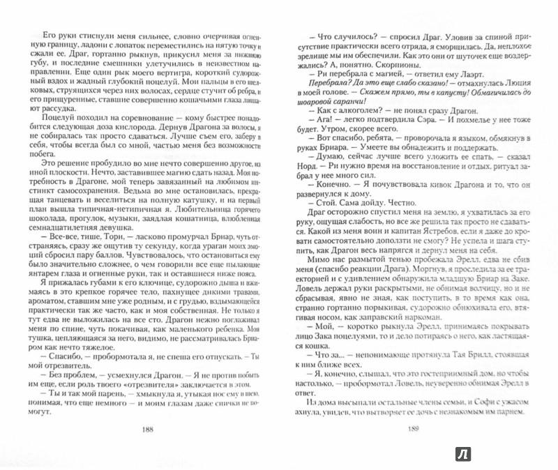 Иллюстрация 1 из 25 для Ведьма. Право на ошибку - Валерия Воронцова | Лабиринт - книги. Источник: Лабиринт
