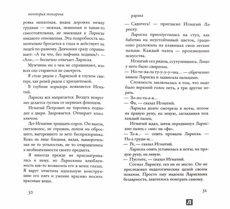 Иллюстрация 1 из 6 для Летающие качели - Виктория Токарева | Лабиринт - книги. Источник: Лабиринт