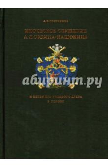 Иноческое служение А.Л. Ордина-Нащокина и ветви его родового древа в Пскове