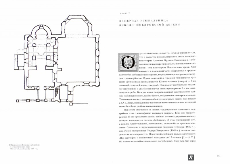 Иллюстрация 1 из 9 для Иноческое служение А.Л. Ордина-Нащокина и ветви его родового древа в Пскове - Арсений Постников | Лабиринт - книги. Источник: Лабиринт