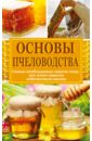 Основы пчеловодства. Самые необходимые советы тому, кто хочет завести собственную пасеку