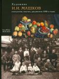 Художник И.И.Машков в искусстве, текстах, документах 1930-х годов