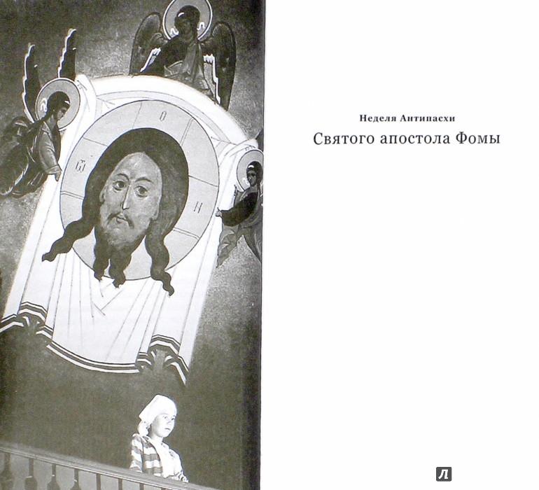 Иллюстрация 1 из 15 для Книга пасхальной радости. 50 дней от Пасхи до Пятидесятницы. Вдохновение на каждый день | Лабиринт - книги. Источник: Лабиринт