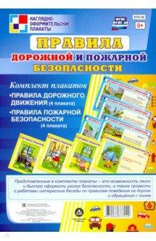 Комплект плакатов Правила дорожной и пожарной безопасности. ФГОС комплект плакатов медицинский уголок 4 плаката фгос