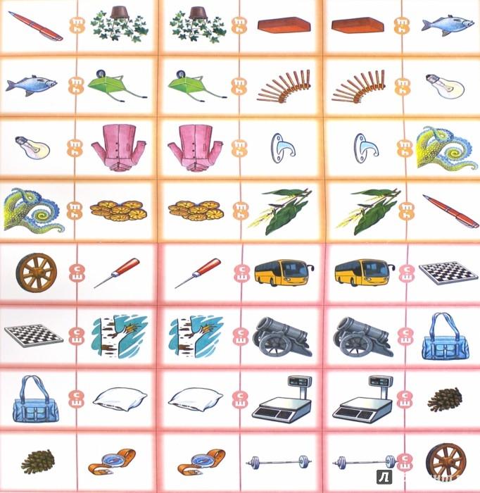 Иллюстрация 1 из 5 для Цепочки слов на шипящие звуки Ш, Ж, Ч, Щ. Логопедические игры для детей 5-7 лет - Елена Юрьева | Лабиринт - книги. Источник: Лабиринт